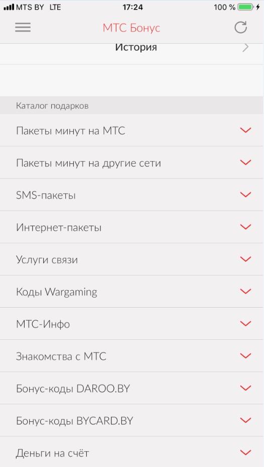mtc бонусы код